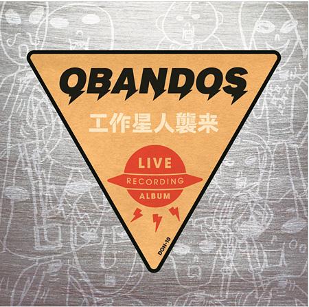 OBANDOS『工作星人襲来』ジャケット