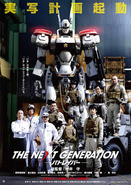『THE NEXT GENERATION -パトレイバー-』ポスター ©2014「THE NEXT GENERATION -PATLABOR-」製作委員会