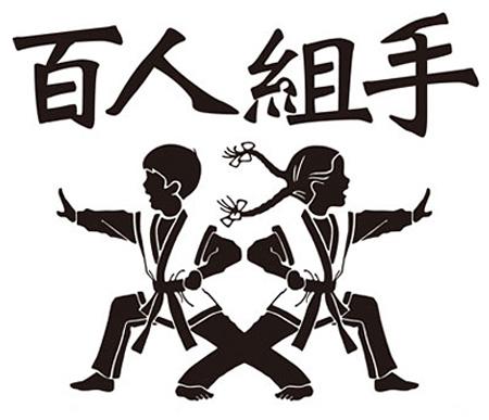 『七尾旅人 presents 百人組手DEEP』ロゴ