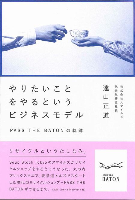 『やりたいことをやるというビジネスモデル− PASS THE BATONの軌跡』表紙