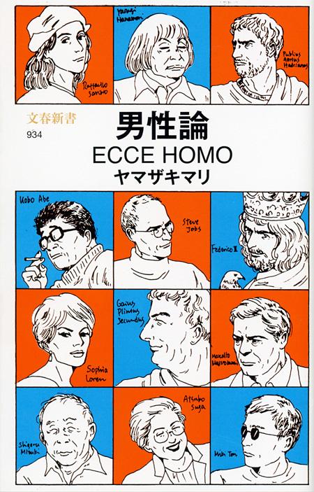 『男性論 ECCE HOMO』表紙
