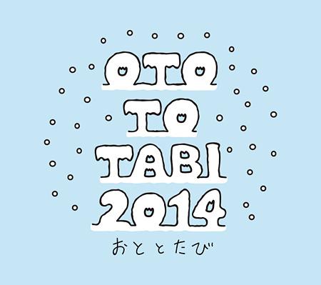 『OTO TO TABI 2014』ロゴ