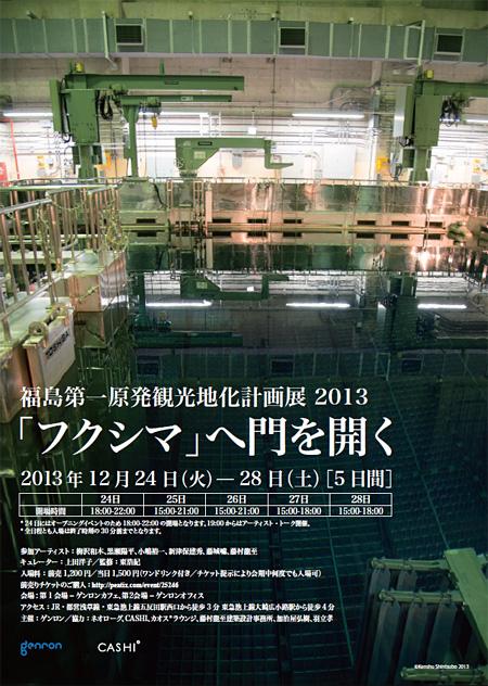 『「フクシマ」へ門を開く――福島第一原発観光地化計画展 2013』フライヤービジュアル