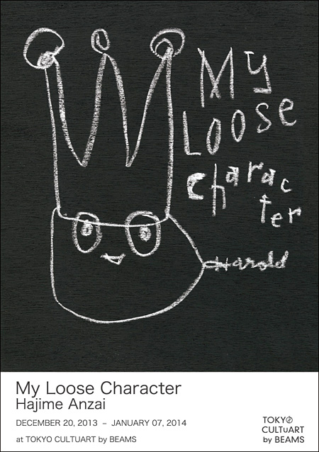 『Hajime Anzai「My Loose Character」』ビジュアル