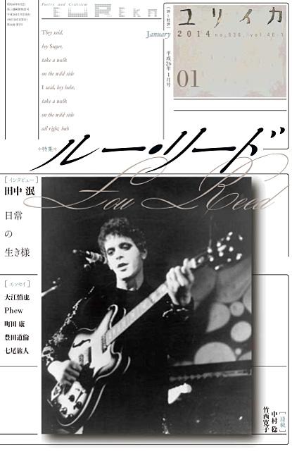 『ユリイカ 2014年1月号』表紙