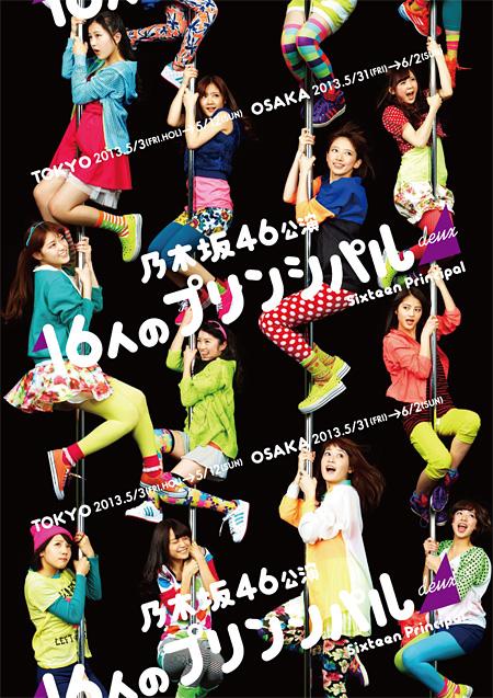 『乃木坂46公演「16人のプリンシパル」deux』チラシ