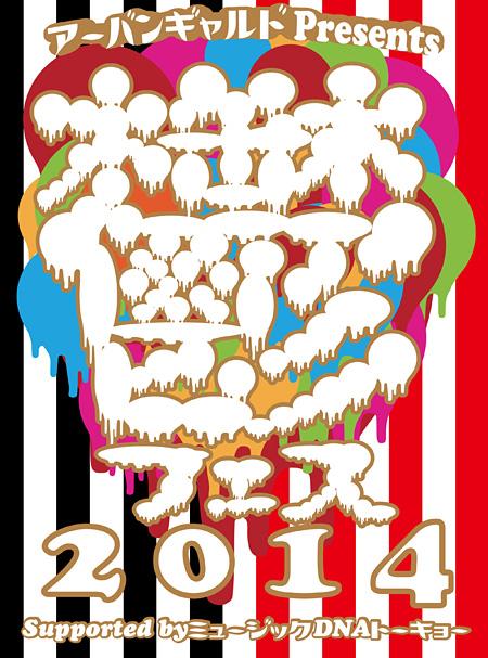 『鬱フェス2014』ロゴ
