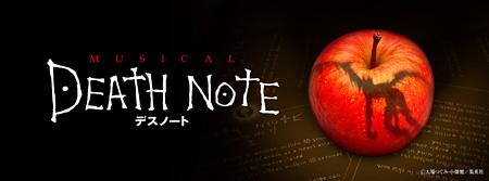 ミュージカル『DEATHNOTE』イメージビジュアル ©大場つむぎ・小畑健/集英社