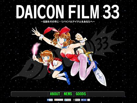 『DAICON FILM 33』ビジュアル ©DAICON FILM