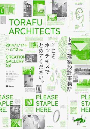 TORAFU ARCHITECTS『ここをホッチキスでとめてください。』イメージビジュアル