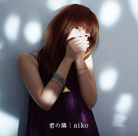 aiko『君の隣』初回プレス盤ジャケット