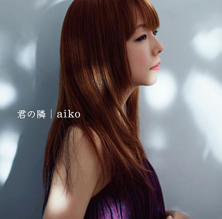 aiko『君の隣』通常盤ジャケット