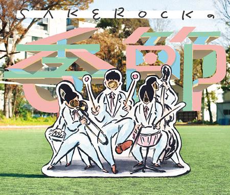 SAKEROCK『SAKEROCKの季節 BEST2000〜2013』ジャケット