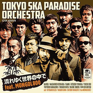東京スカパラダイスオーケストラ『流れゆく世界の中で feat. MONGOL800』初回生産限定盤ジャケット