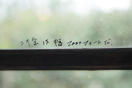 「十勝千年の森」の『青い部屋のイヴェント』 photo:Tomoharu Sasaki