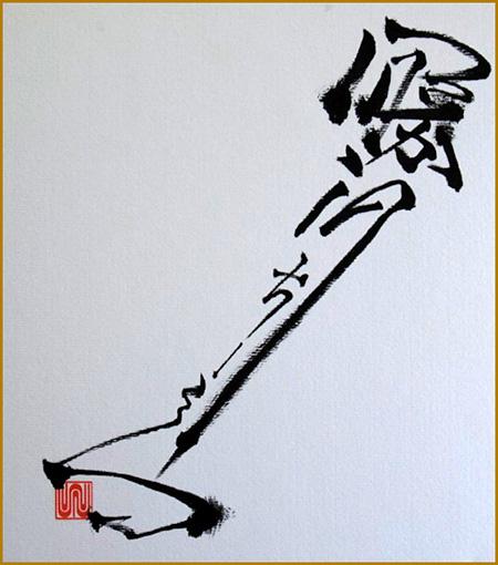 UKAWA'S TAGS FACTORTY!!! Shintaro Katsu, 2006, Pen on paper