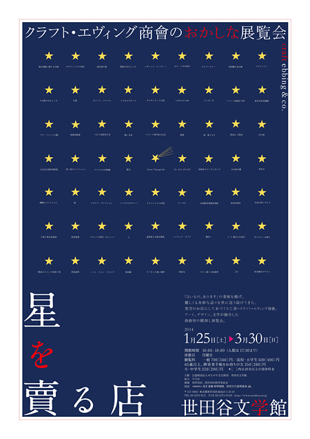 『星を賣る店 クラフト・エヴィング商會のおかしな展覧会』ポスタービジュアル