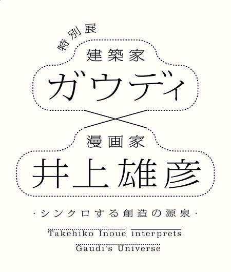 『特別展 建築家・ガウディ×漫画家・井上雄彦 −シンクロする創造の源泉−』ロゴ