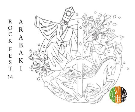 『ARABAKI ROCK FEST.14』ロゴ