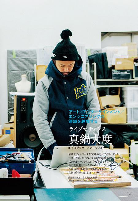 『美術手帖』2014年2月号より