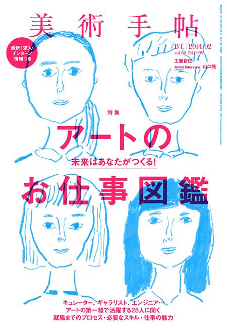『美術手帖』2014年2月号表紙