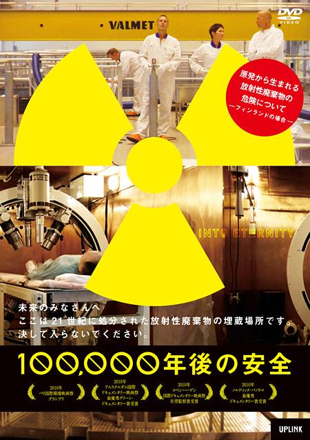 『100,000年後の安全』DVDジャケット