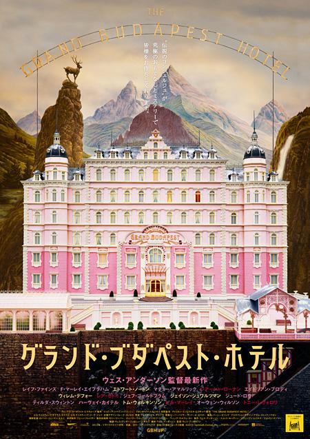 『グランド・ブダペスト・ホテル』ポスタービジュアル © 2013 Twentieth Century Fox