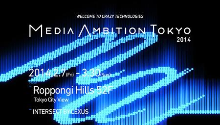 『MEDIA AMBITION TOKYO 2014』ビジュアル
