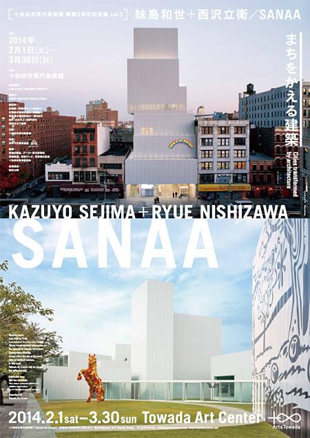 十和田市現代美術館 開館5周年記念展 vol.3『妹島和世 + 西沢立衛 SANAA展』チラシ