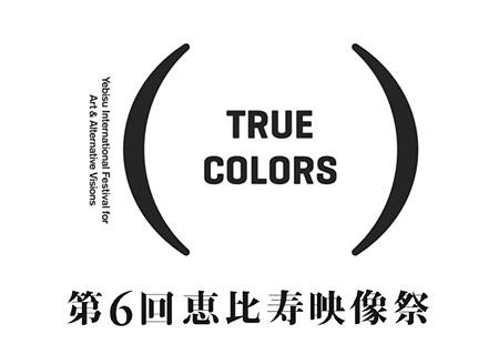 『第6回恵比寿映像祭 トゥルー・カラーズ』ロゴ