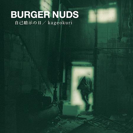 BURGER NUDS『BURGER NUDS 2 自己暗示の日/kageokuri』ジャケット