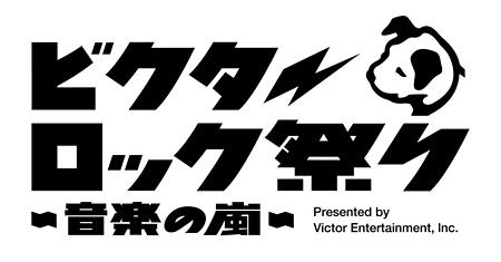 『ビクターロック祭り~音楽の嵐~』ロゴ
