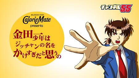 『チャンネル5.5』より ©天樹征丸・金成陽三郎・さとうふみや/講談社