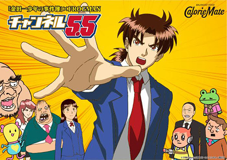『チャンネル5.5』キービジュアル ©天樹征丸・金成陽三郎・さとうふみや/講談社