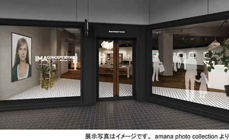 『IMA CONCEPT STORE』イメージビジュアル(展示写真はイメージです。amana photo collectionより)