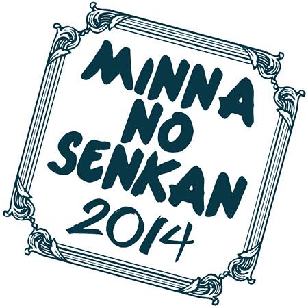 『みんなの戦艦2014』ロゴ