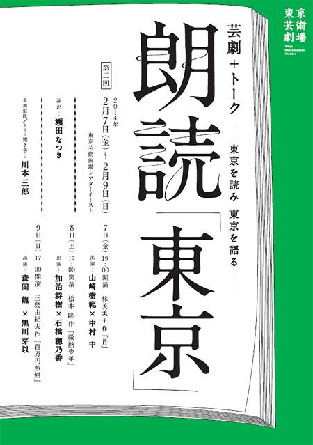 『芸劇+トーク 朗読「東京」』第2回 チラシビジュアル