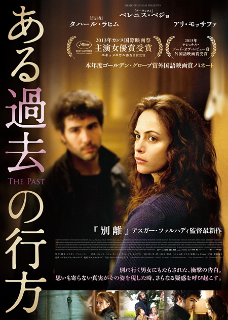 『ある過去の行方』 ©Memento Films Production – France 3 Cinéma – Bim Distribuzione – Alvy Distribution – CN3 Productions 2013