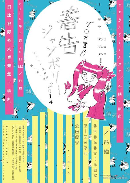 『TOKYO春告ジャンボリー2014』メインビジュアル