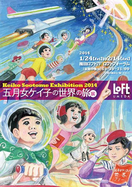 『五月女ケイ子の世界の旅』展メインビジュアル
