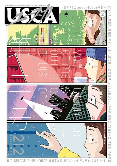 『ユースカ』第2号表紙