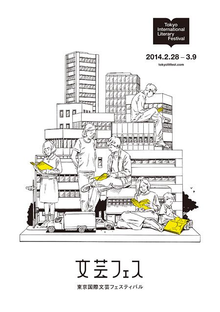『東京国際文芸フェスティバル2014』ポスタービジュアル