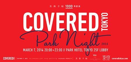 『美術手帖』1000号記念『COVERED TOKYO: PARK NIGHT 2014』イメージビジュアル