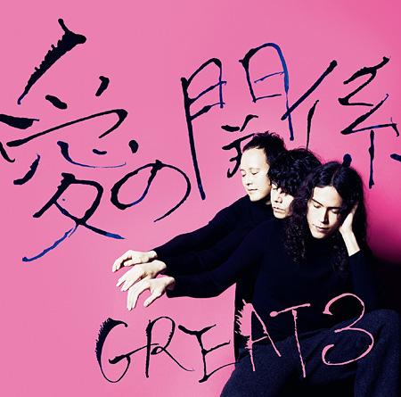 GREAT3『愛の関係』ジャケット