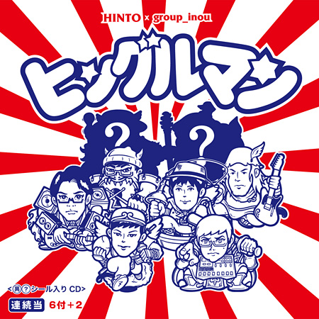 HINTO×group_inou『HINTO×group_inou』ジャケット