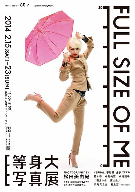 『FULL SIZE OF ME 等身大写真展』メインビジュアル