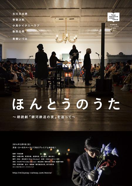 『ほんとうのうた~朗読劇「銀河鉄道の夜」を追って~』イメージビジュアル