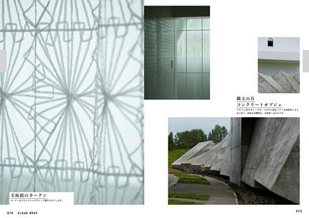 『青森県立美術館コンセプトブック』より