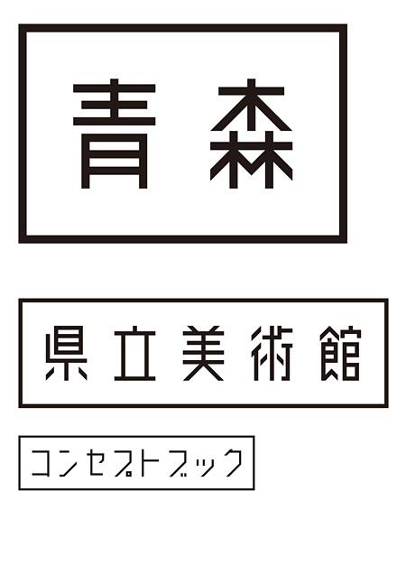 『青森県立美術館コンセプトブック』表紙