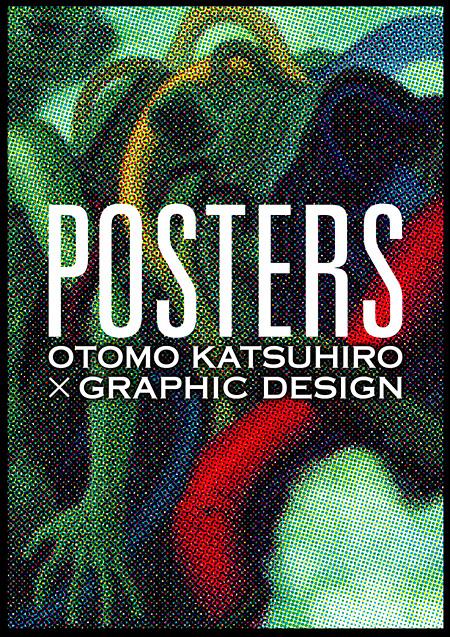 大友克洋が手掛けたポスターを紹介する posters 展 139点網羅の作品集